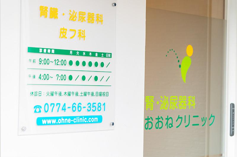 腎・泌尿器科おおねクリニック入口